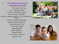 Оптимальний вік для народження дітей Якщо вірити статистиці, то діти, народже...