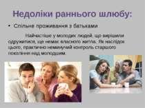 Недоліки раннього шлюбу: Спільне проживання з батьками Найчастіше у молодих л...