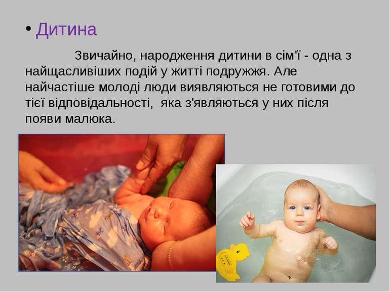 Дитина Звичайно, народження дитини в сім'ї - одна з найщасливіших подій у жит...