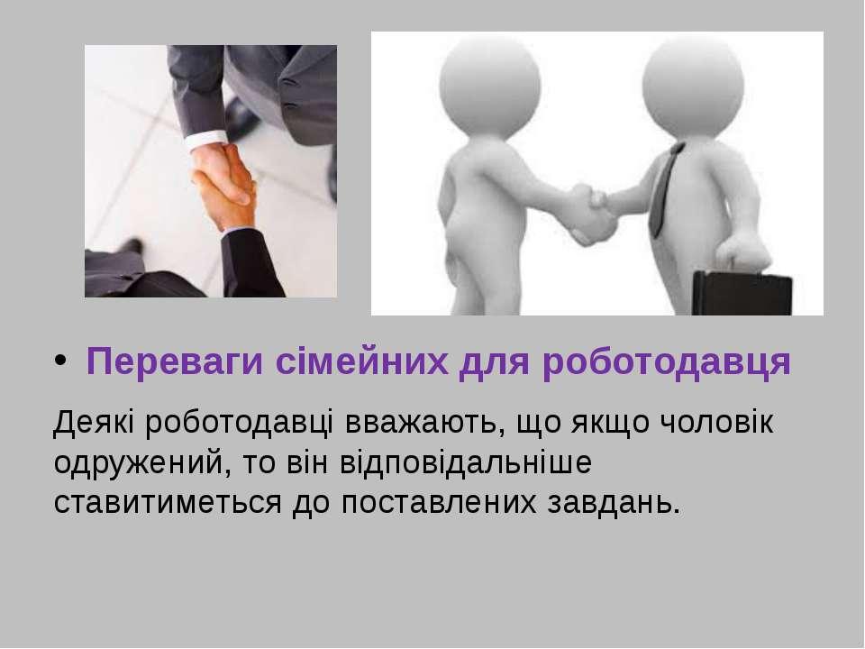 Переваги сімейних для роботодавця Деякі роботодавці вважають, що якщо чоловік...