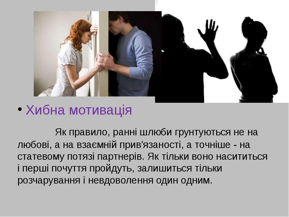 Хибна мотивація Як правило, ранні шлюби грунтуються не на любові, а на взаємн...