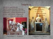 Творчість Для його надгробних пам'ятників раннього періоду характерні строга ...