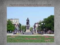 Пам'ятник князеві Потьомкіну в Херсоні 1829-1835