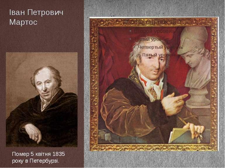 Іван Петрович Мартос Народився в 1754 році у місті Ічні в козацькій родині. П...