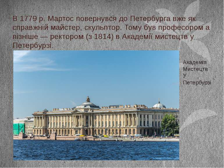 В 1779 р. Мартос повернувся до Петербурга вже як справжній майстер, скульптор...