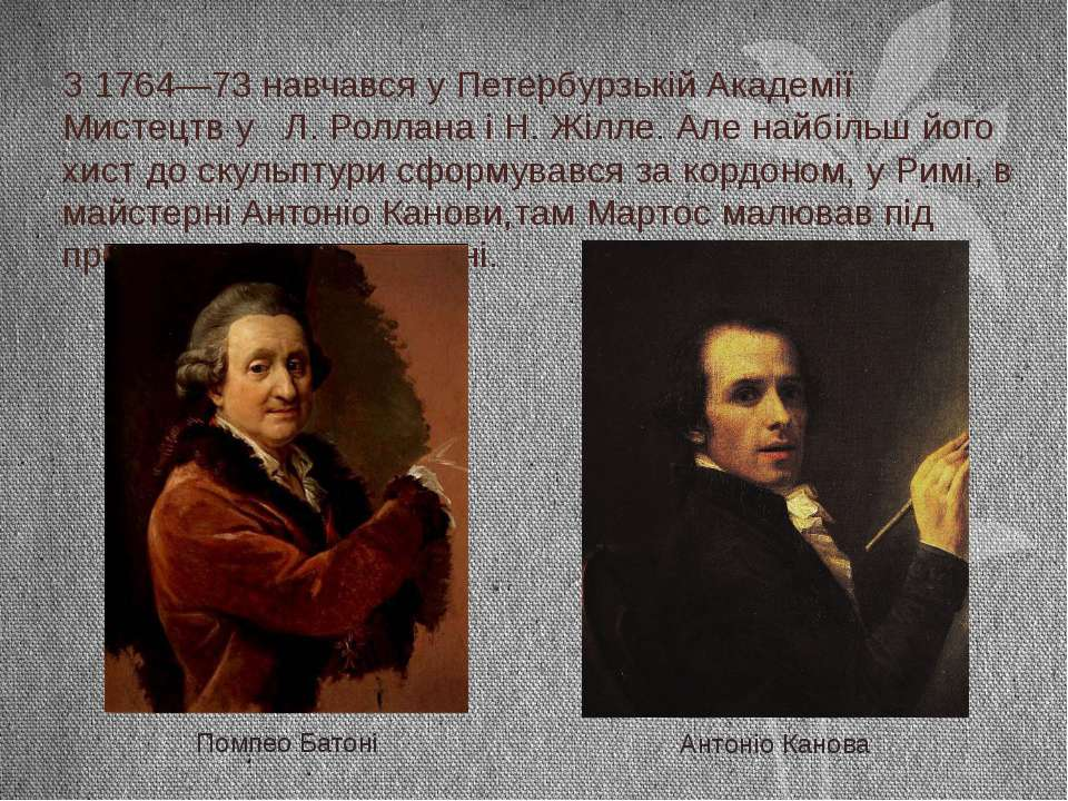 З 1764—73 навчався у Петербурзькій Академії Мистецтв у Л. Роллана і Н. Жілле....