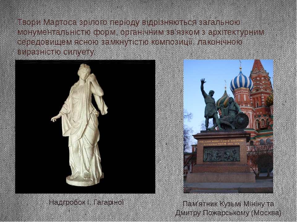 Твори Мартоса зрілого періоду відрізняються загальною монументальністю форм, ...