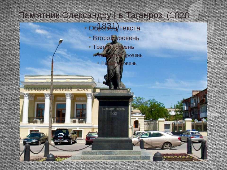 Пам'ятник Олександру I в Таганрозі (1828—1831)