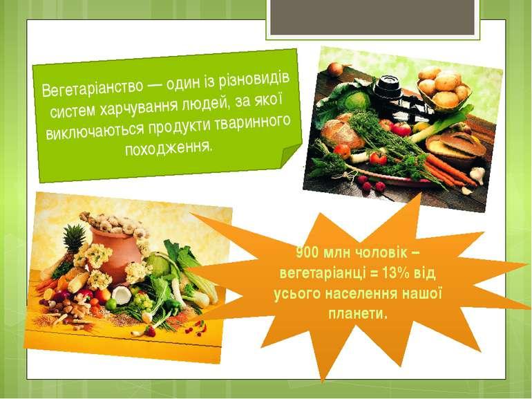 Вегетаріанство — один із різновидів систем харчування людей, за якої виключаю...