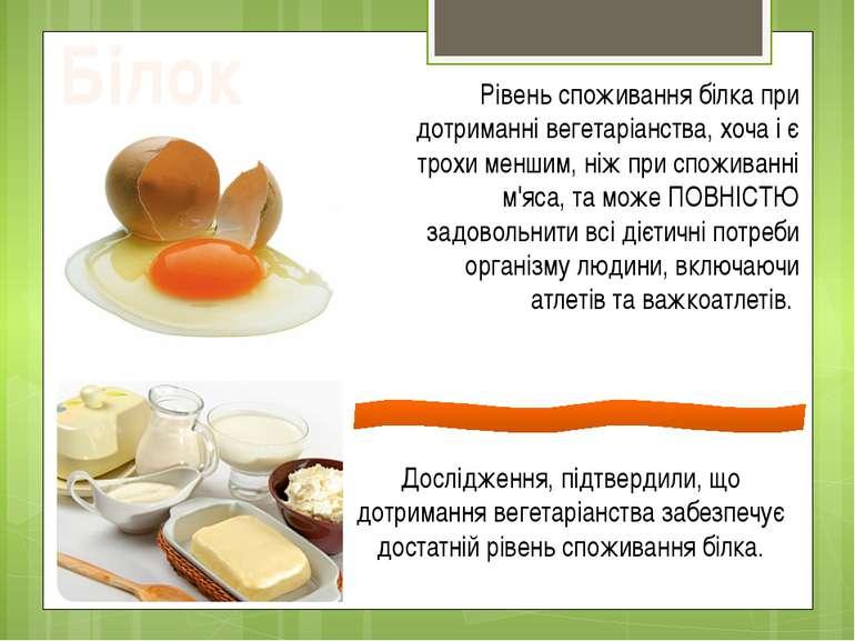 Рівень споживання білка при дотриманні вегетаріанства, хоча і є трохи меншим,...
