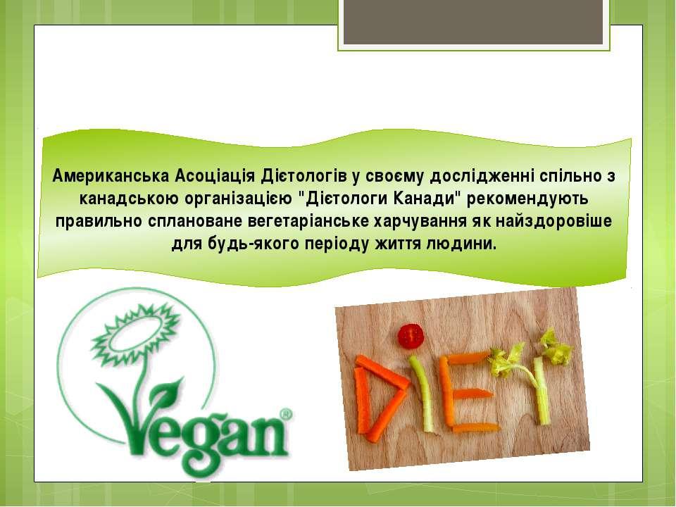 Достатність вегетаріанського харчування Американська Асоціація Дієтологів у с...