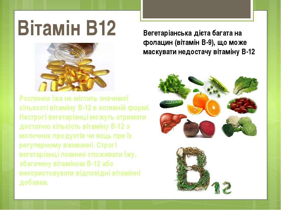 Вітамін В12 Рослинна їжа не містить значимої кількості вітаміну B-12 в активн...