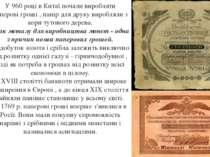 У 960 році в Китаї почали виробляти паперові гроші , папір для друку вироблял...