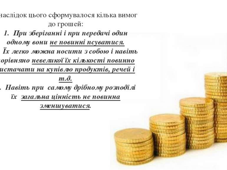 Унаслідок цього сформувалося кілька вимог до грошей: 1. При зберіганні і при ...