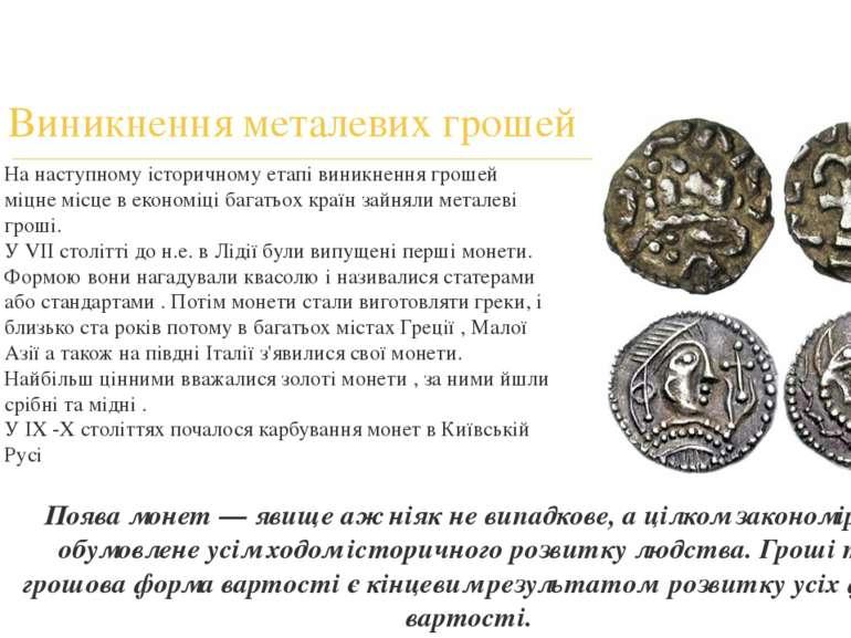 Поява монет — явище аж ніяк не випадкове, а цілком закономірне, обумовлене ус...