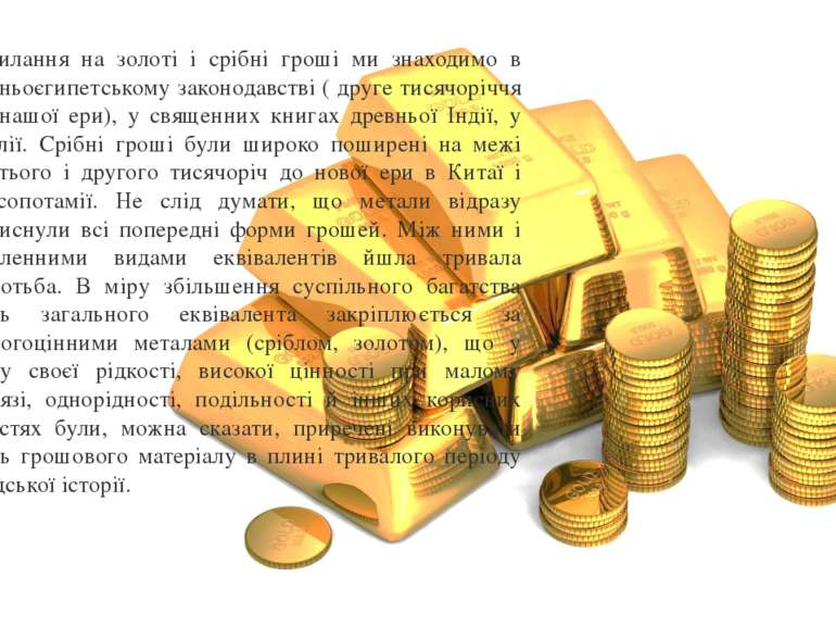 Засилання на золоті і срібні гроші ми знаходимо в давньоєгипетському законода...