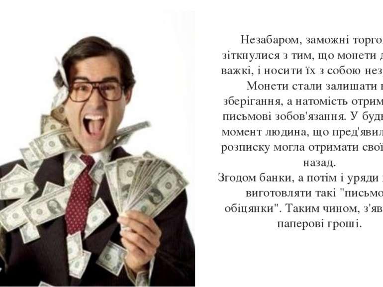 Незабаром, заможні торговці зіткнулися з тим, що монети досить важкі, і носит...