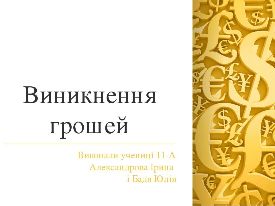 Виникнення грошей Виконали учениці 11-А Александрова Ірина і Бадя Юлія