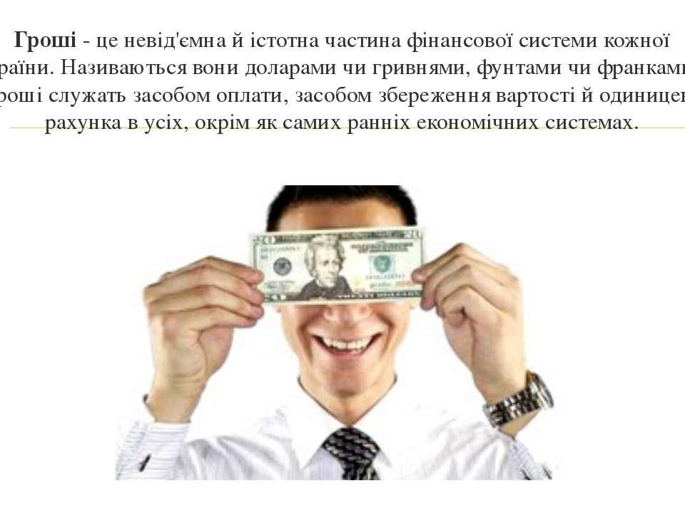 Гроші - це невід'ємна й істотна частина фінансової системи кожної країни. Наз...