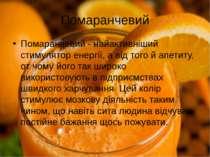 Помаранчевий Помаранчевий - найактивніший стимулятор енергії, а від того й ап...
