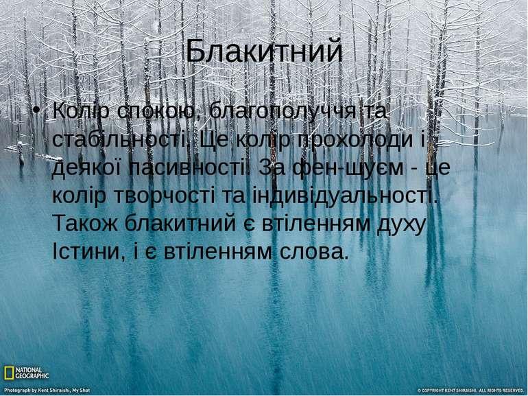 Блакитний Колір спокою, благополуччя та стабільності. Це колір прохолоди і де...