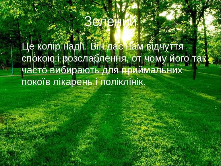 Зелений Це колір надії. Він дає нам відчуття спокою і розслаблення, от чому й...