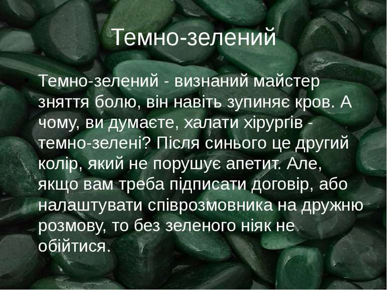 Темно-зелений Темно-зелений - визнаний майстер зняття болю, він навіть зупиня...