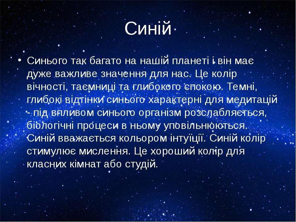 Синій Синього так багато на нашій планеті і він має дуже важливе значення для...