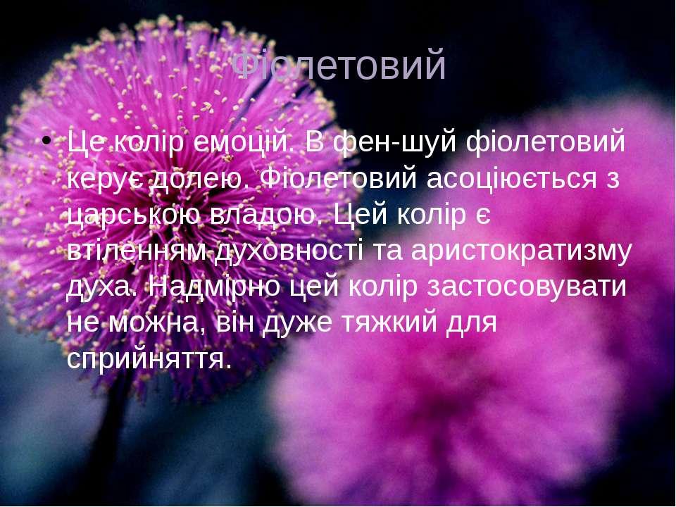 Фіолетовий Це колір емоцій. В фен-шуй фіолетовий керує долею. Фіолетовий асоц...