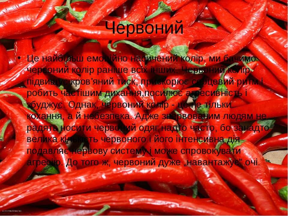 Червоний Це найбільш емоційно насичений колір. ми бачимо червоний колір раніш...