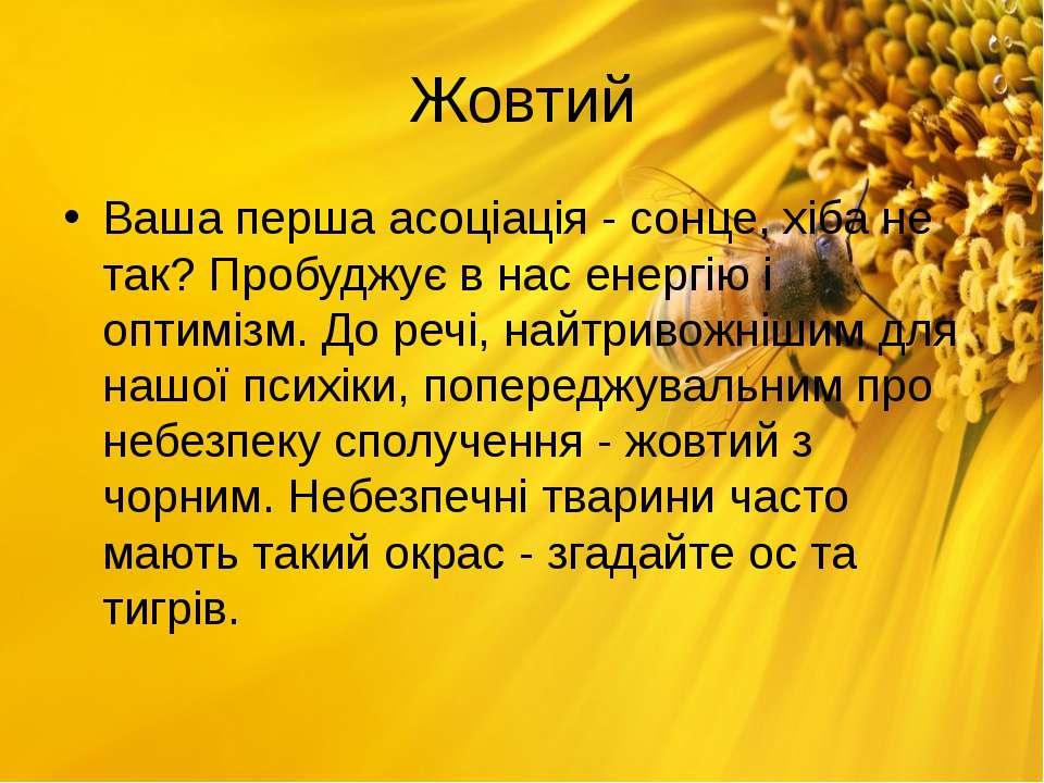Жовтий Ваша перша асоціація - сонце, хіба не так? Пробуджує в нас енергію і о...