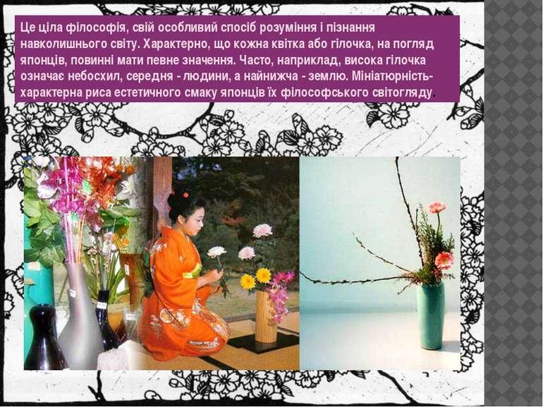 Це ціла філософія, свій особливий спосіб розуміння і пізнання навколишнього с...