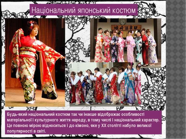 Національний японський костюм Будь-який національний костюм так чи інакше від...