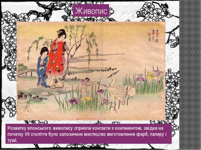 Розвитку японського живопису сприяли контакти з континентом, звідки на початк...