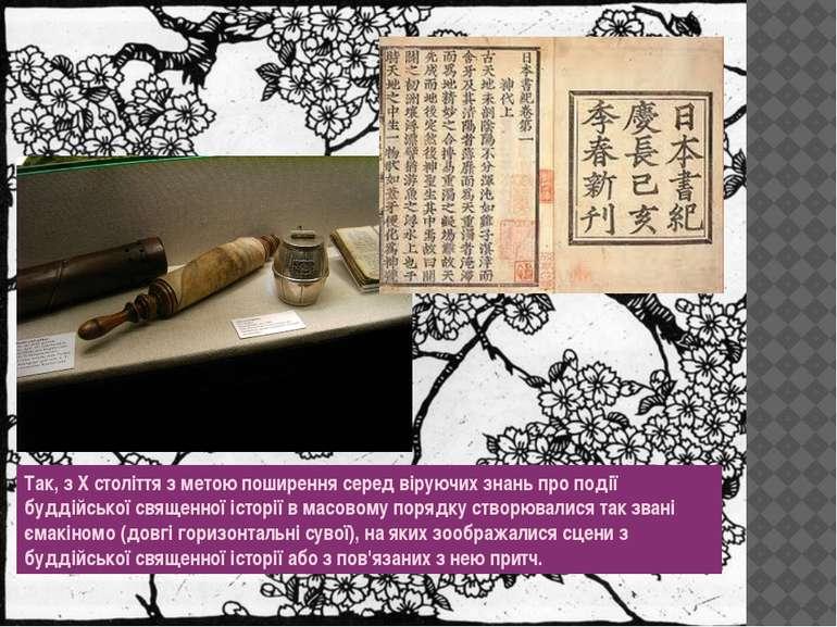 Так, з X століття з метою поширення серед віруючих знань про події буддійсько...