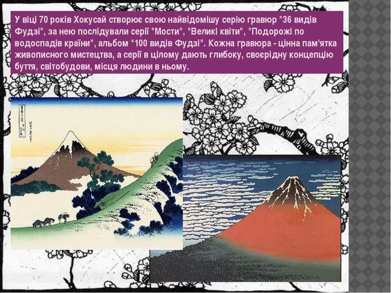 """У віці 70 років Хокусай створює свою найвідомішу серію гравюр """"36 видів Фудзі..."""