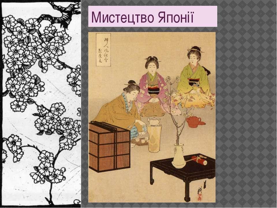 Мистецтво Японії Мистецтво Японії