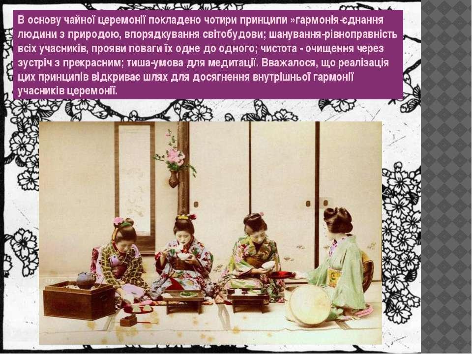 В основу чайної церемонії покладено чотири принципи »гармонія-єднання людини ...