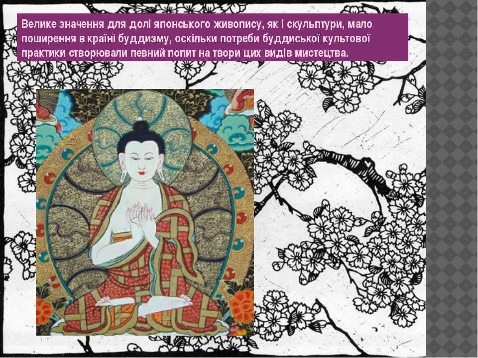 Велике значення для долі японського живопису, як і скульптури, мало поширення...