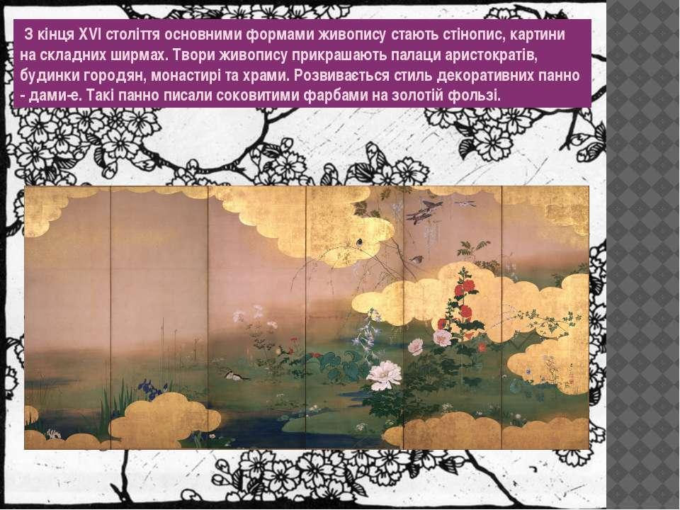 З кінця XVI століття основними формами живопису стають стінопис, картини на ...