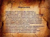 Відродження Відродження, абоРенеса нс(фр.Renaissance— «Відродження»)— ку...