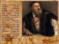 Тиціан – художник, що оволодів стихією кольору, остаточно подолав чільну роль...