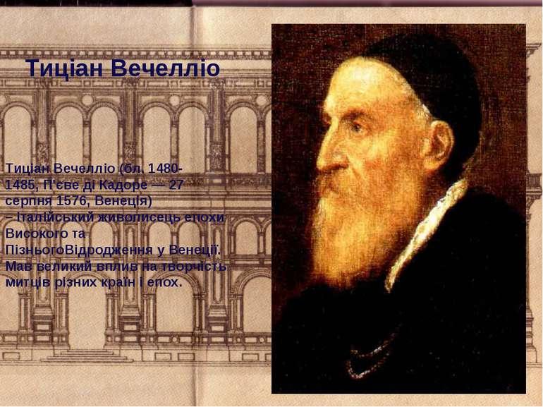 Тиціан Вечелліо(бл.1480-1485,П'єве ді Кадоре—27 серпня1576,Венеція) –...