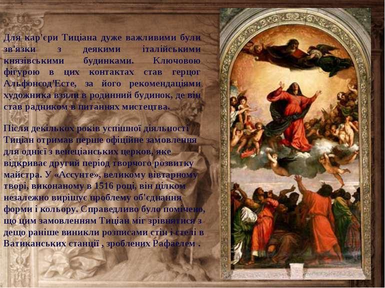 Для кар'єри Тиціана дуже важливими були зв'язки з деякими італійськими князів...