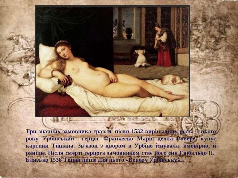 Три значних замовника грають після 1532 вирішальну роль. З цього року Урбінсь...