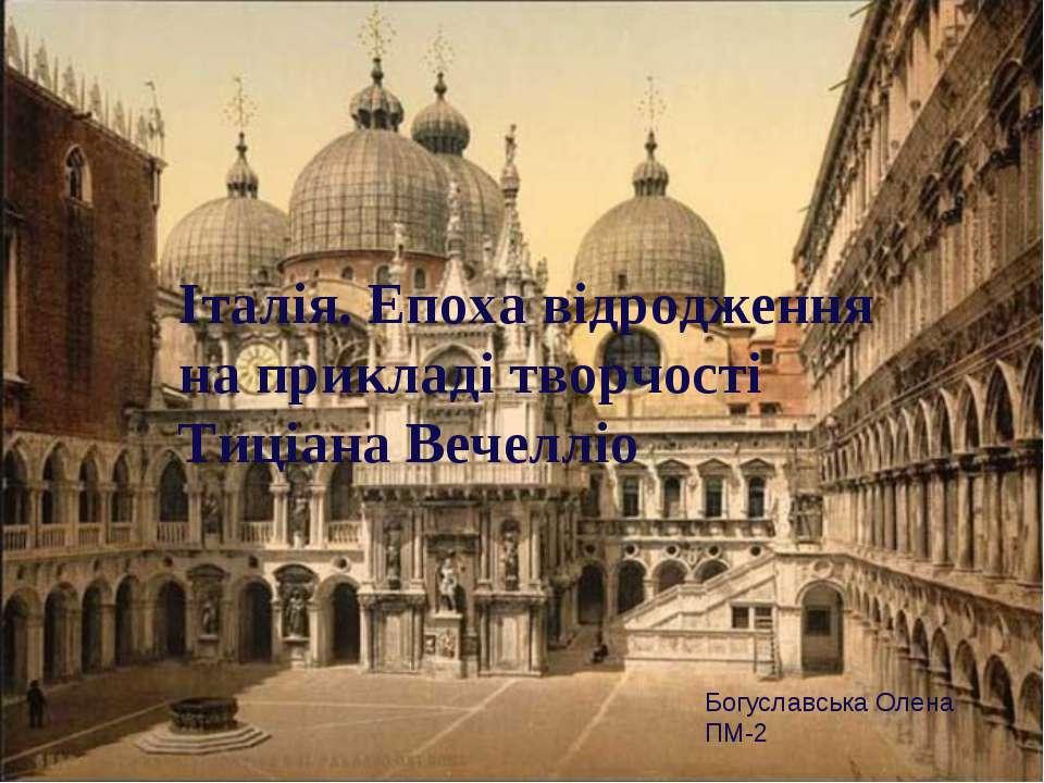 Італія. Епоха відродження на прикладі творчості Тиціана Вечелліо Богуславська...