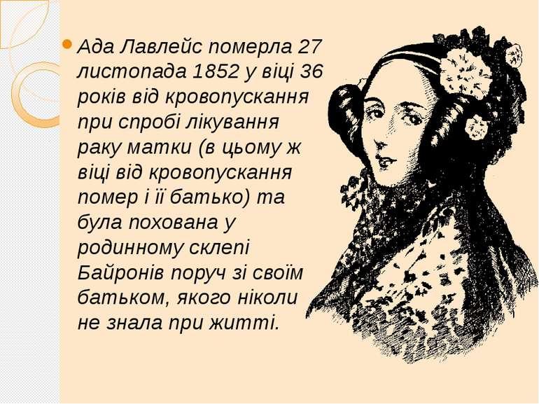 Ада Лавлейс померла 27 листопада 1852 у віці 36 років від кровопускання при с...