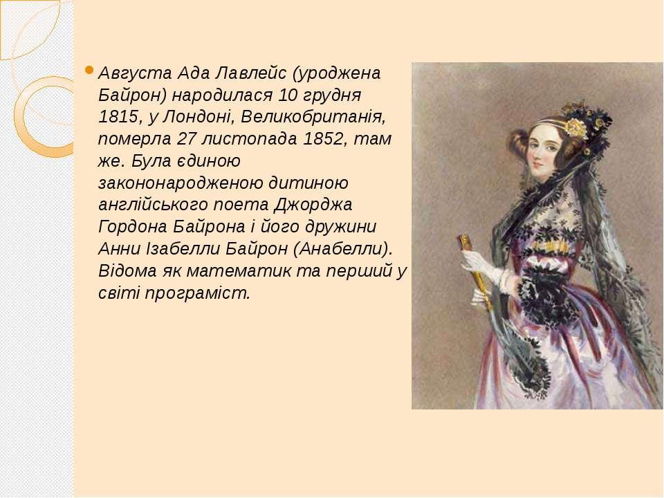 Августа Ада Лавлейс (уроджена Байрон) народилася 10 грудня 1815, у Лондоні, В...
