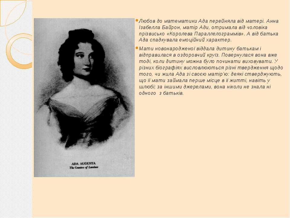 Любов до математики Ада перейняла від матері. Анна Ізабелла Байрон, матір Ади...