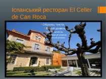 Іспанський ресторан El Celler de Can Roca